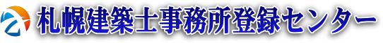 札幌建築士事務所登録、更新、変更センター